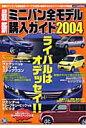 最新ミニバン全モデル購入ガイド  2004 /JAFメディアワ-クス