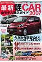 最新軽car全モデル購入ガイド  2007 /JAFメディアワ-クス