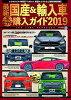最新国産&輸入車全モデル購入ガイド JAF USER HANDBOOK 2019 /JAFメディアワ-クス
