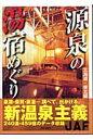 源泉の湯宿めぐり  北海道・東北編 /JAFメディアワ-クス