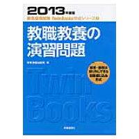 教職教養の演習問題  2013年度版 /時事通信出版局/時事通信出版局
