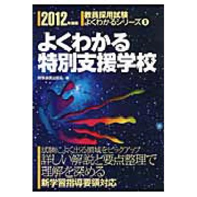 よくわかる特別支援学校  2012年度版 /時事通信出版局/時事通信出版局