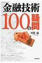 金融技術100の疑問   /時事通信出版局/可児滋