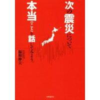 次の震災について本当のことを話してみよう   /時事通信社/福和伸夫