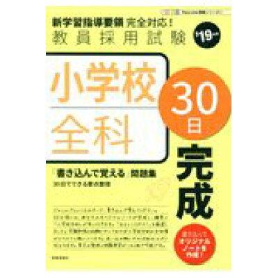 小学校全科30日完成  '19年度 /時事通信出版局/時事通信出版局