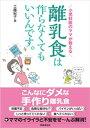 離乳食は作らなくてもいいんです。 小児科医のママが教える  /時事通信出版局/工藤紀子
