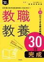 教職教養30日完成  '22年度 /時事通信出版局/時事通信出版局