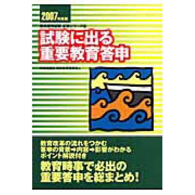試験に出る重要教育答申  2007年度版 /時事通信社/内外教育研究会