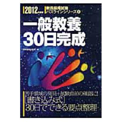一般教養30日完成  2012年度版 /時事通信出版局/時事通信出版局