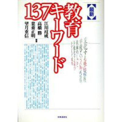 〈最新〉教育キ-ワ-ド137   /時事通信社/江川びん成