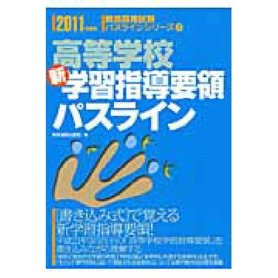 高等学校新学習指導要領パスライン  2011年度版 /時事通信出版局/時事通信出版局