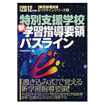 特別支援学校新学習指導要領パスライン  2012年度版 /時事通信出版局/時事通信出版局