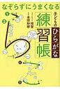 なぞらずにうまくなる子どものひらがな練習帳   /実務教育出版/桂聖