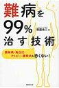 難病を99%治す技術 糖尿病・高血圧・アトピ-・膠原病も恐くない!  /実務教育出版/西脇俊二