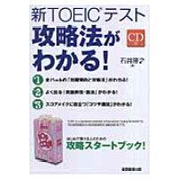新TOEICテスト攻略法がわかる!   /実務教育出版/石井隆之
