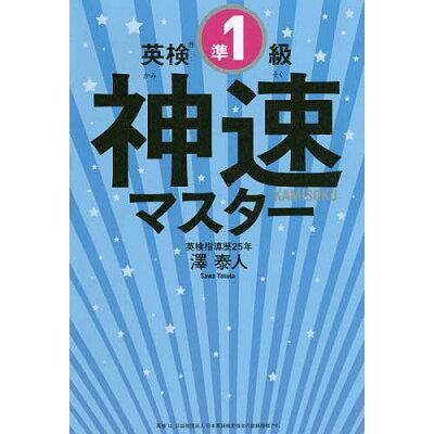 英検準1級神速マスター   /実務教育出版/澤泰人