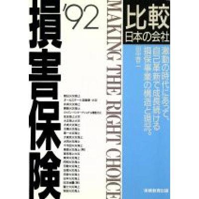 損害保険  '92年度版 /実務教育出版/田中啓二