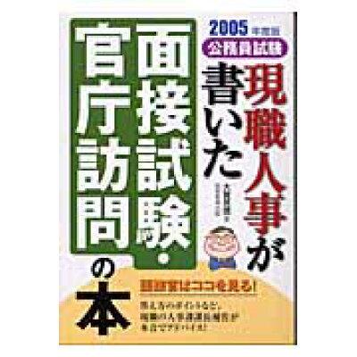 現職人事が書いた面接試験・官庁訪問の本  2005年度版 /実務教育出版/大賀英徳