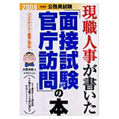 現職人事が書いた「面接試験・官庁訪問」の本  2008年度版 /実務教育出版/大賀英徳