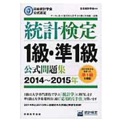 統計検定1級・準1級公式問題集 日本統計学会公式認定 2014~2015年 /実務教育出版/日本統計学会