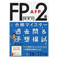 FP技能士AFP 2級合格マイスタ-過去問&予想模試  '16-'17年版 /実務教育出版/菱田雅生