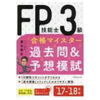FP技能士3級合格マイスタ-過去問&予想模試  '17-'18年版 /実務教育出版/菱田雅生