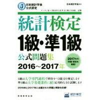 統計検定1級・準1級公式問題集 日本統計学会公式認定 2016~2017年 /実務教育出版/日本統計学会