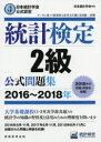統計検定2級公式問題集 日本統計学会公式認定 2016~2018年 /実務教育出版/日本統計学会出版企画委員会