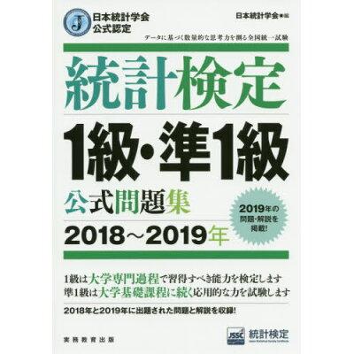 統計検定1級・準1級公式問題集 日本統計学会公式認定 2018~2019年 /実務教育出版/日本統計学会