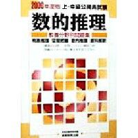 数的推理  2000年度版 /実務教育出版/資格試験研究会