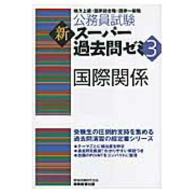 国際関係 地方上級・国家総合職・国家一般職  /実務教育出版/資格試験研究会