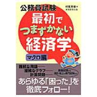 公務員試験最初でつまずかない経済学  マクロ編 /実務教育出版/村尾英俊