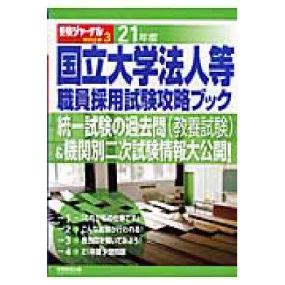 国立大学法人等職員採用試験攻略ブック  21年度 /実務教育出版