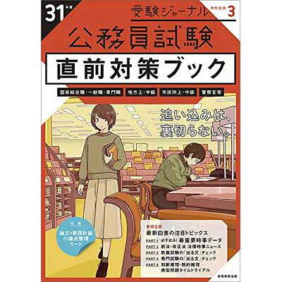 公務員試験直前対策ブック  31年度 /実務教育出版
