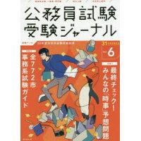 公務員試験受験ジャーナル  31年度試験対応 Vol.6 /実務教育出版