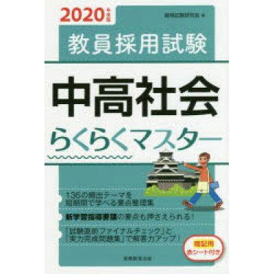 教員採用試験中高社会らくらくマスター  2020年度版 /実務教育出版/資格試験研究会