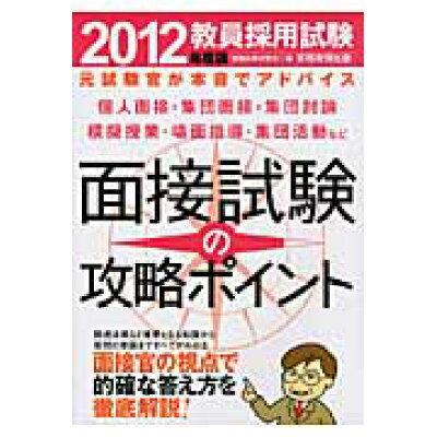 面接試験の攻略ポイント 教員採用試験 2012年度版 /実務教育出版/資格試験研究会
