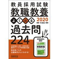 教員採用試験教職教養よく出る過去問224  2020年度版 /実務教育出版/資格試験研究会