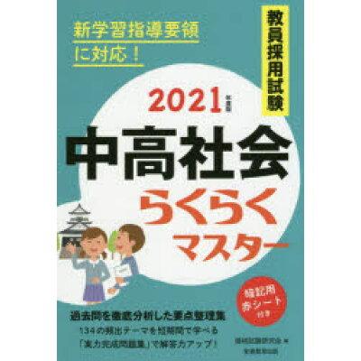 教員採用試験中高社会らくらくマスター  2021年度版 /実務教育出版/資格試験研究会