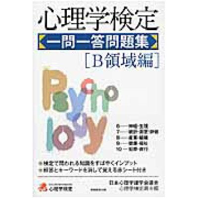 心理学検定一問一答問題集  B領域編 /実務教育出版/日本心理学諸学会連合