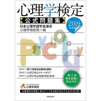 心理学検定公式問題集  2019年度版 /実務教育出版/日本心理学諸学会連合心理学検定局