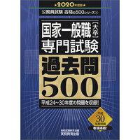 国家一般職[大卒]専門試験過去問500  2020年度版 /実務教育出版/資格試験研究会