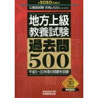 地方上級教養試験過去問500  2020年度版 /実務教育出版/資格試験研究会