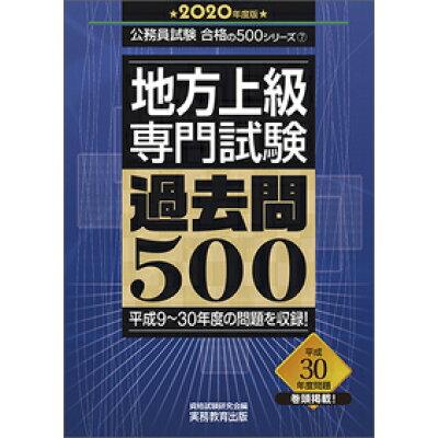 地方上級専門試験過去問500  2020年度版 /実務教育出版/資格試験研究会