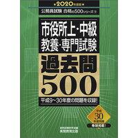 市役所上・中級・教養・専門試験過去問500  2020年度版 /実務教育出版/資格試験研究会