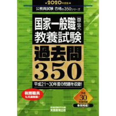 国家一般職[高卒・社会人]教養試験過去問350  2020年度版 /実務教育出版/資格試験研究会