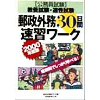 郵政外務30日間速習ワーク  2000 /実務教育出版/資格試験研究会