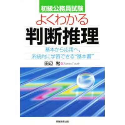 よくわかる判断推理 初級公務員試験  /実務教育出版/田辺勉