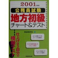 地方初級チャート&テスト  2001 /実務教育出版/資格試験研究会