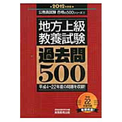 地方上級教養試験過去問500  2012年度版 /実務教育出版/資格試験研究会